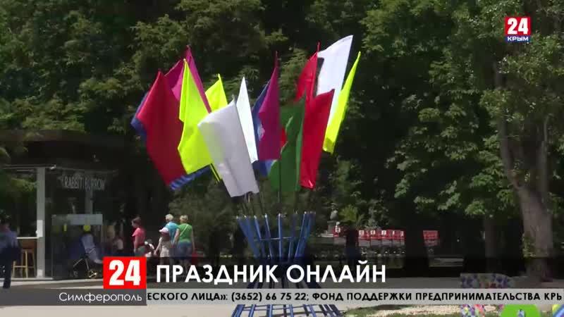 День города в Симферополе проходит в необычном формате
