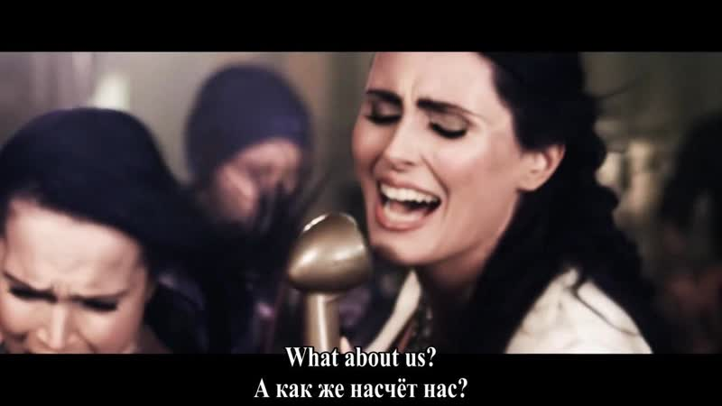 Within Temptation Paradise What About Us ft Tarja субтитры