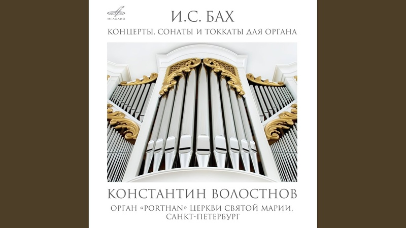 Соната No. 6 соль мажор, BWV 530 II. Lente