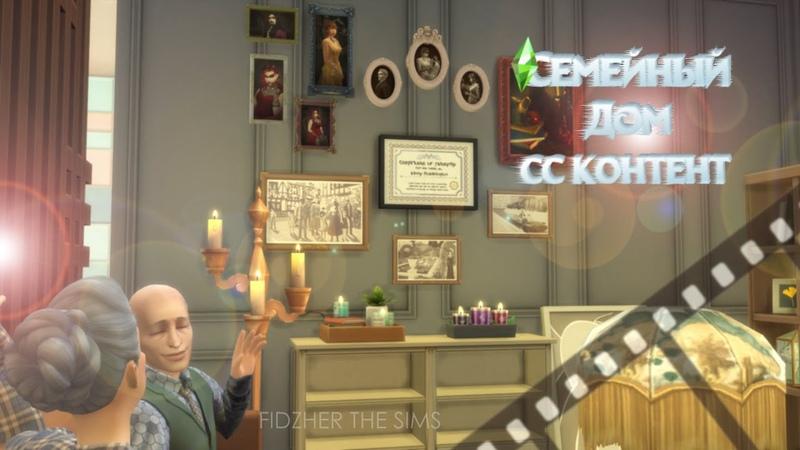 Семейный Дом │ Family Home │Speed Construction│ The Sims 4