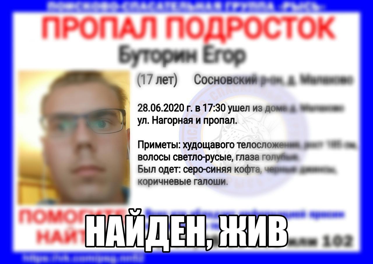 Буторин Егор, 17 лет, д. Малахово