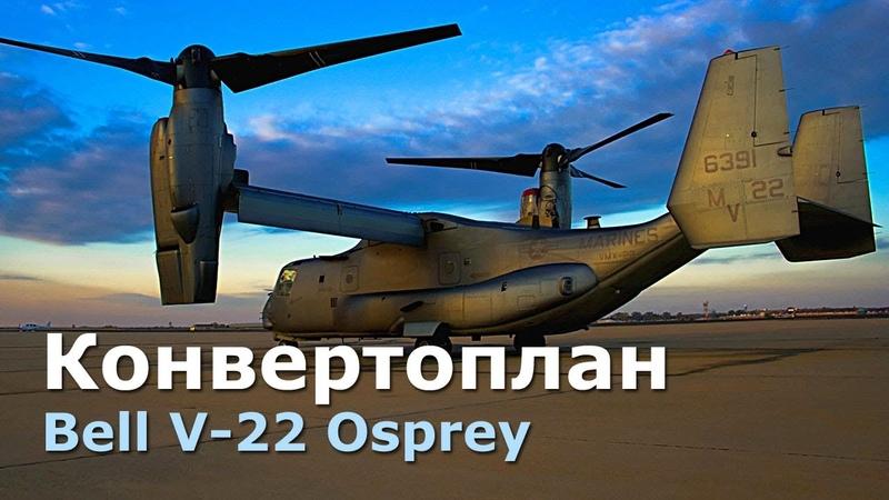 V-22 Osprey - конвертоплан для Корпуса морской пехоты США