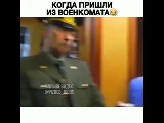 Когда пришли из военкомата