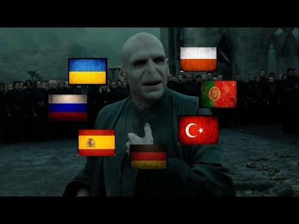 ГАРРИ ПОТТЕР МЕРТВ На 14 языках мира Harry Potter and the Deathly In 14 Languages