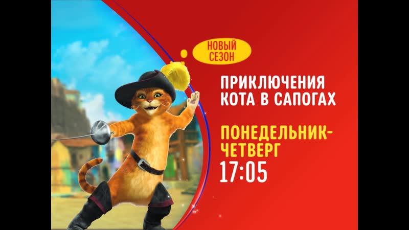 Приключения Кота в сапогах на Канале Disney