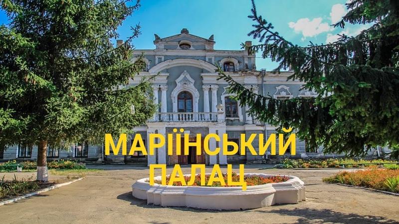 Маріїнський палац у Старій Прилуці | Україна вражає