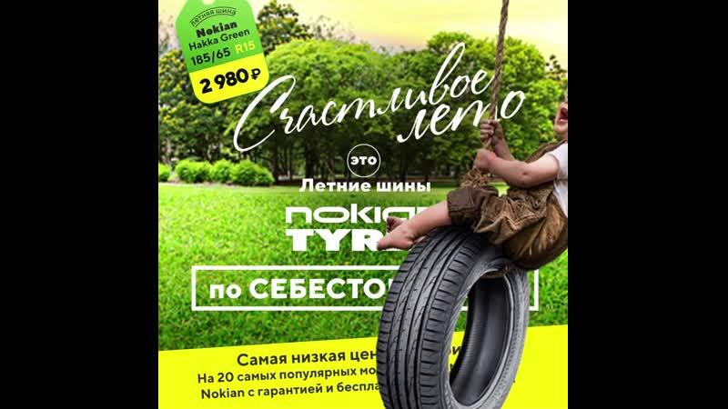 Счастливое лето это Летние шины Nokian tyres по себестоимости