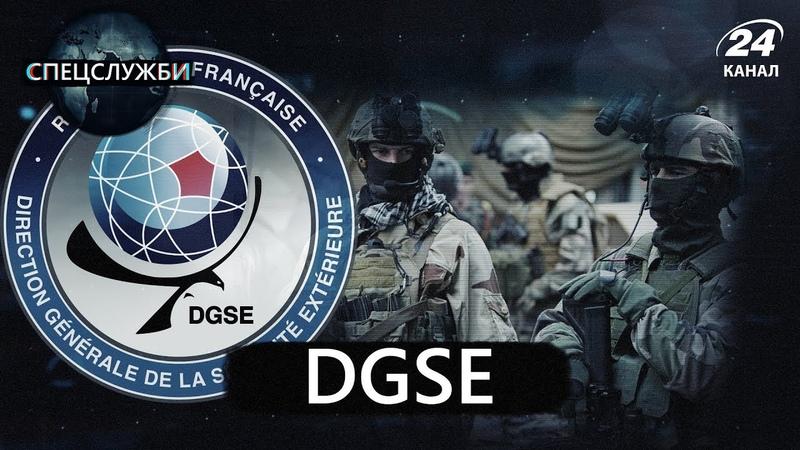 Французька агентура DGSE ГДЗБ Спецслужби