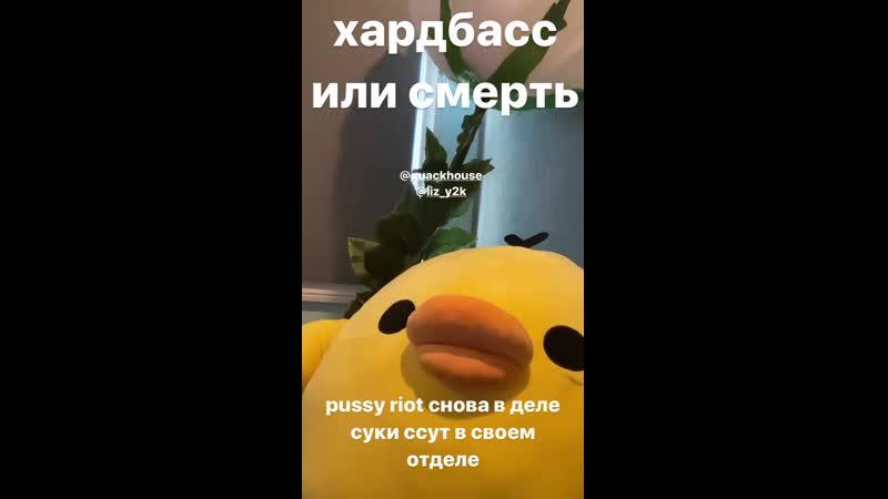 Pussy riot (feat. liz) (prod. by ducky)