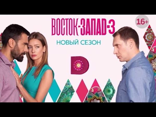ВОСТОК-ЗАПАД 3 сезон 1 серия | мелодрама | 2020 | Домашний | Дата выхода и анонс