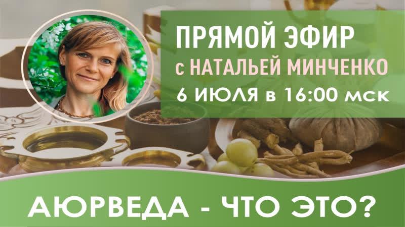 АЮРВЕДА ЧТО ЭТО прямой эфир с Натальей Минченко