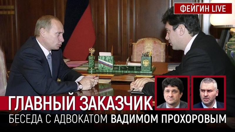 Главный заказчик Беседа с адвокатом Вадимом Прохоровым