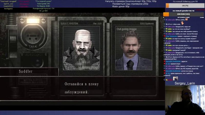 Прохождение Resident Evil 4 Winter in Russia 2019 Часть 5 Остров фантазий ФИНАЛ