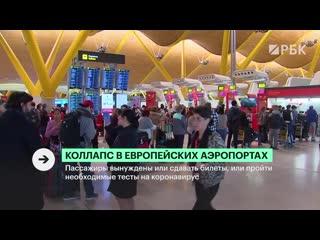Коллапс в европеиских аэропортах из-за коронавируса