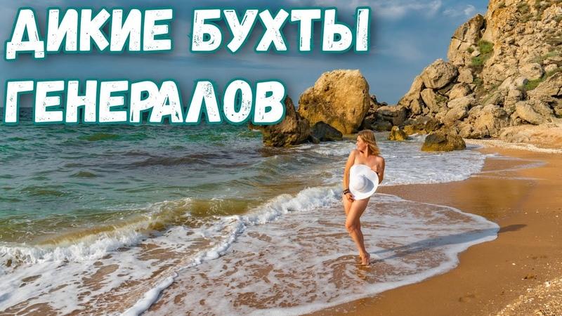 Крым 2020 Генеральские пляжи Дикие бухты для отдыха Отель на пляже Обзор Отдых в Крыму сегодня