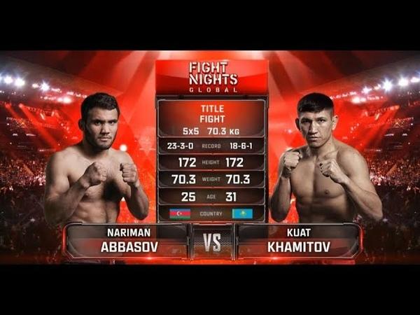 Нариман Аббасов vs Куат Хамитов Nariman Abbasov vs Kuat Khamitov