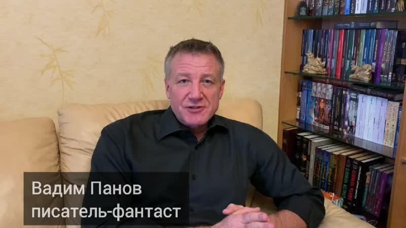 Библио Глобус поздравляет Вадим Панов