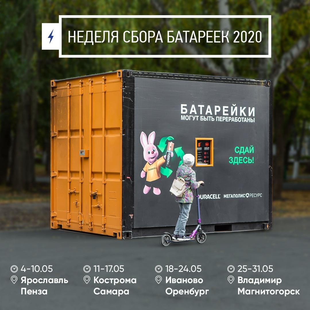 Отработанным батарейкам можно принести в ярославскую «ЛЕНТУ» в начале мая