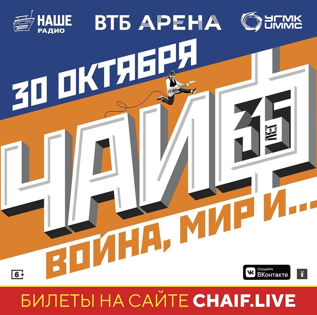 Афиша Москва 30 октября ЧАЙФ МОСКВА, ВТБ Арена