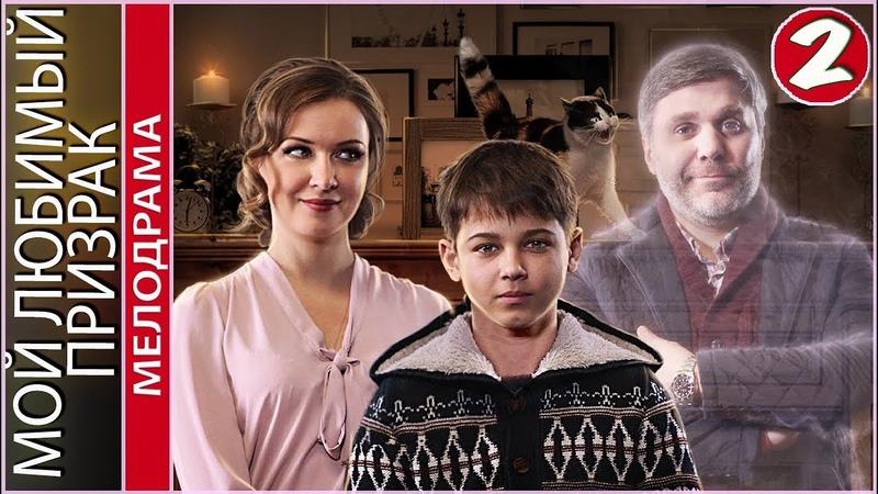 Мой любимый призрак 2018 2 серия Лирическая комедия премьера