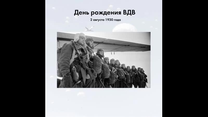 ✈️90 лет назад, 2 августа 1930 года, под Воронежем впервые на парашютах было десантировано подразделение в составе 12 человек по