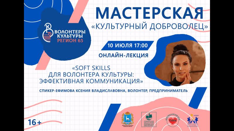 Soft skills для волонтера культуры эффективная коммуникация