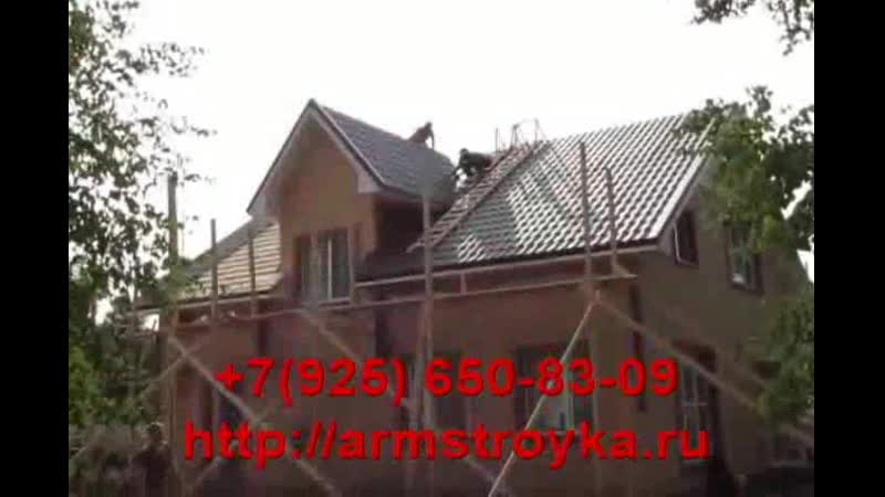 Демонтаж монтаж крыши полимерпесчаная черепица металлочерепица Армстройка