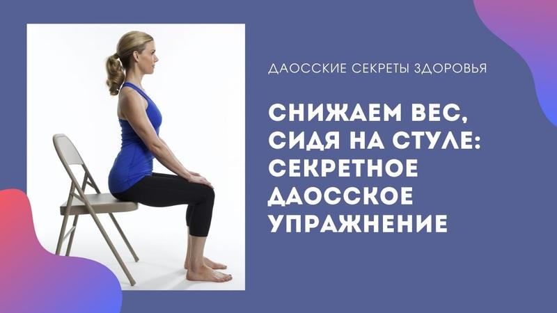 Снижаем вес, сидя на стуле секретное даосское упражнение