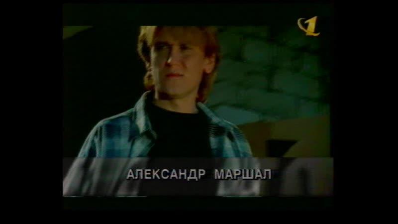 Александр Маршал. Орел ОРТ 1999 стереозвук