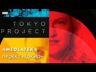 Проект Токио   Трейлер