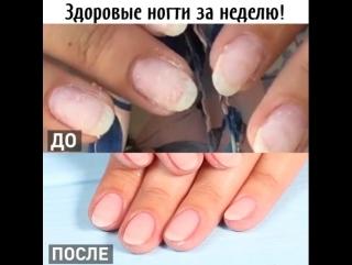 Как отрастить длинные и здоровые ногти Смотри!