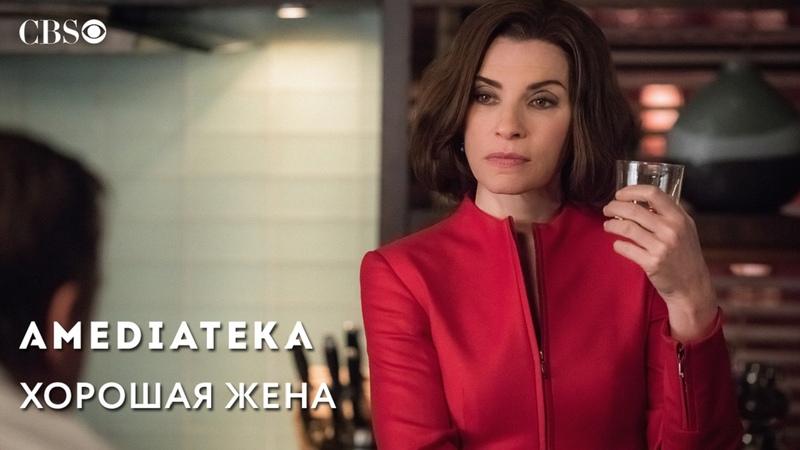 Хорошая жена 6-7 сезоны   The Good Wife   Трейлер