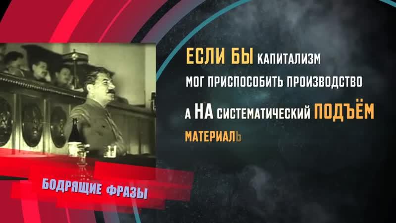Сталин о кризисах
