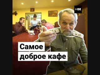 Добродомик: в Петербурге открыли кафе, где бесплатно кормят пенсионеров