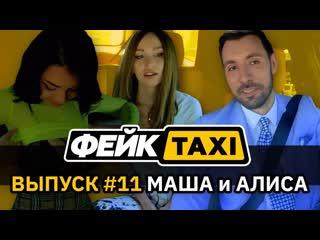 Фейк TAXI #11. Маша и Алиса