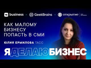 Юлия Ермилова | Как малому бизнесу попасть в федеральные СМИ