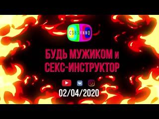 Женя Гришечкина (Smetana TV) и наши братюни у секс-инструктора