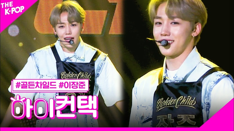 200630 SBS MTV The Show Golden Child 훅 들어와 OMG JangJun FanCam