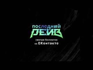 Новый веб-сериал | Последний рейв | Премьера 14 ноября