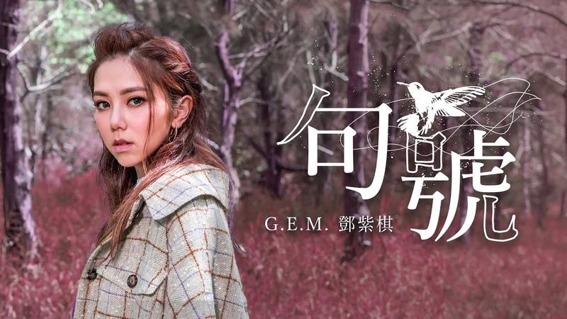 G E M 鄧紫棋 句號 Full Stop Official Music Video