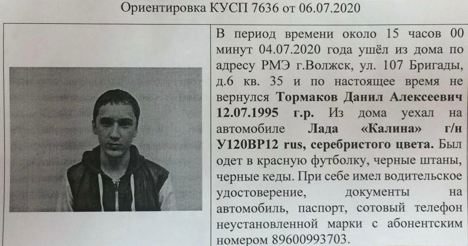 В Волжске пропал молодой человек