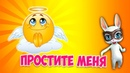 Поздравление с прощеным воскресеньем! Красивые поздравления на прощеное воскресенье ZOOBE Муз Зайка