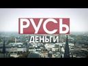 Документально-исторический цикл Русь . Фильм I Деньги