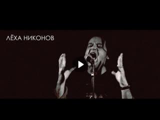 Лёха Никонов - Я проткнул свою руку шилом.