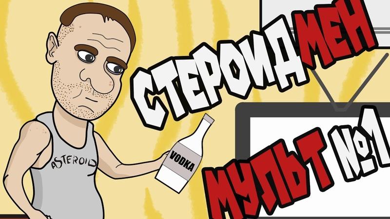 Стероидмен как накачаться водкой МУЛЬТ 1