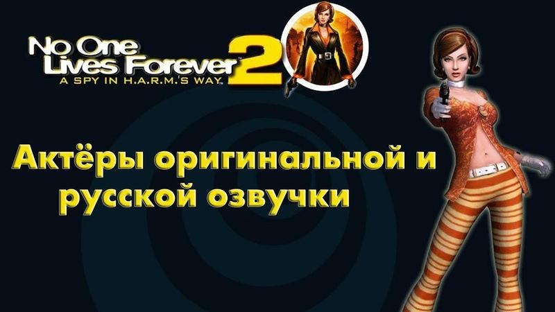 No One Lives Forever 2 A Spy In H A R M 's Way Актёры оригинальной и русской озвучки
