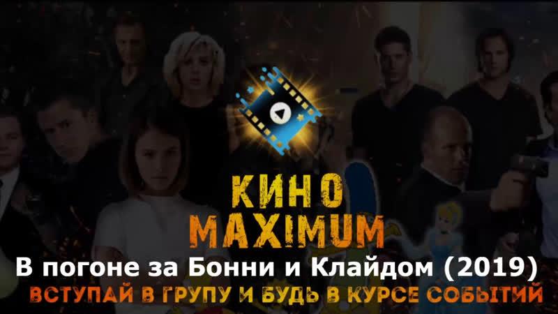 Кино АLive1303.[T|h|e.H|i|g\|h|/w|a|y|m|e|n=19 MaximuM