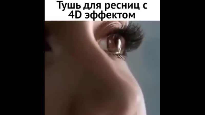 Тушь 4D