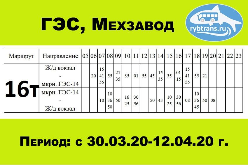 Расписание ГЭС, Мехзавод