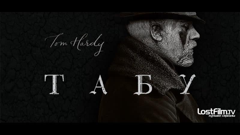 Табу 1 сезон 1 8 серия